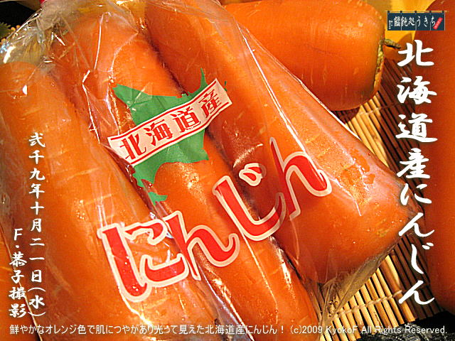10/21(水)【北海道産にんじん】鮮やかなオレンジ色で肌につやがあり光って見えた北海道産にんじん! (c)2009 KyokoF. All Rights Reserved. @キャツピ&めん吉の【ぼろくそパパの独り言】      ▼クリックで元の画像が拡大します。