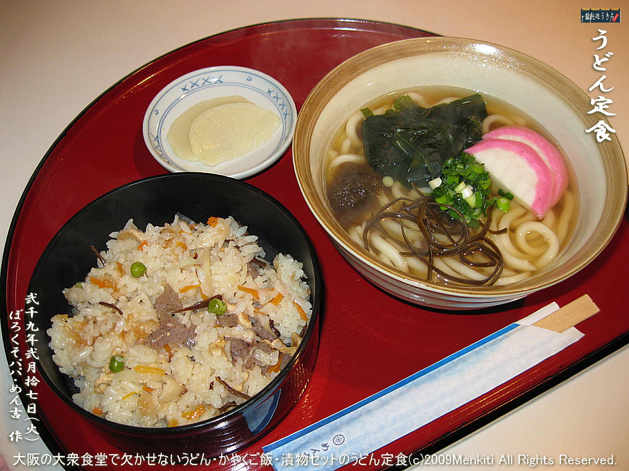 2/17(火)大阪の大衆食堂では欠かせないうどん・かやくご飯・漬物セットのうどん定食 @キャツピ&めん吉の【ぼろくそパパの独り言】     ▼クリックで1280x960pxlsに拡大します。