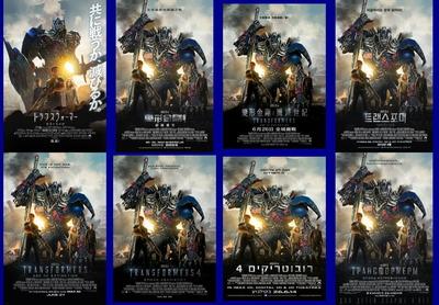 映画『トランスフォーマー/ロストエイジ (2014) TRANSFORMERS: AGE OF EXTINCTION』ポスター(3)▼ポスター画像クリックで拡大します。