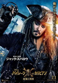 パイレーツ・オブ・カリビアン/最後の海賊日本版ポスター11画像▼画像クリックで拡大します@映画の森てんこ森