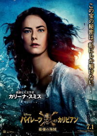 パイレーツ・オブ・カリビアン/最後の海賊日本版ポスター214画像 ▼画像クリックで拡大します@映画の森てんこ森