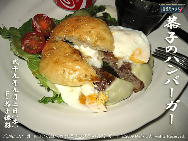 9/3(木)【恭子のハンバーガー】パンもハンバーガーも自分で焼いて作った恭子のハンバーガー! @キャツピ&めん吉の【ぼろくそパパの独り言】▼マウスオーバー(カーソルを画像の上に置く)で別の画像に替わります。    ▼クリックで1280x960画像に拡大します。