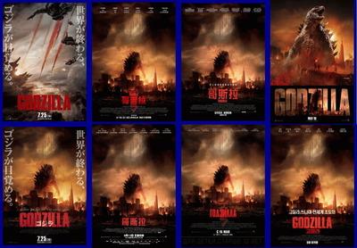 映画『GODZILLA ゴジラ (2014) GODZILLA』ポスター(3) ▼ポスター画像クリックで拡大します。