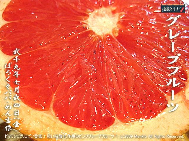 7/24(金)【グレープフルーツ】ビタミンCとリコピン豊富!強い抗酸化作用のピンクグレープフルーツ! @キャツピ&めん吉の【ぼろくそパパの独り言】     ▼クリックで元の画像が拡大します。