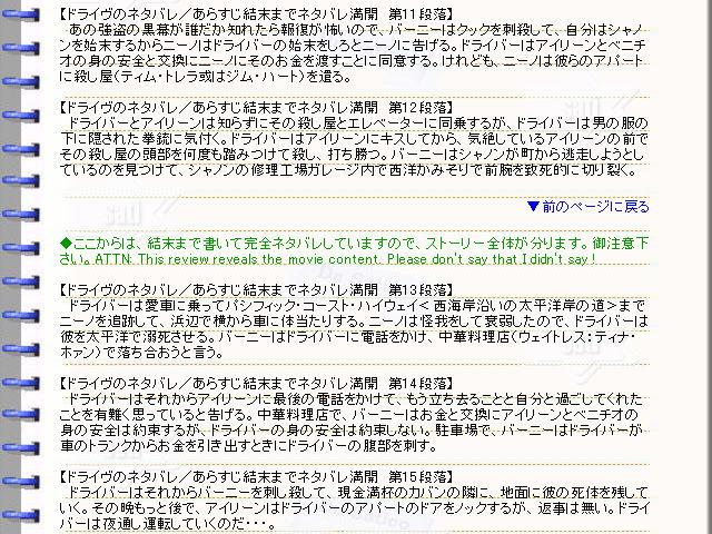 映画『ドライヴ』ネタバレ・あらすじ・ストーリー03@映画の森てんこ森