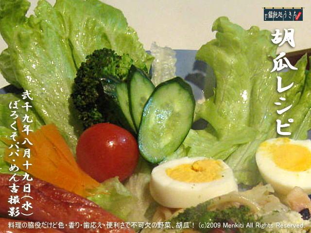 8/19(水)【胡瓜レシピ】料理の脇役だけど色・香り・歯応え・便利さで不可欠の野菜、胡瓜! @キャツピ&めん吉の【ぼろくそパパの独り言】      ▼クリックで元の画像が拡大します。
