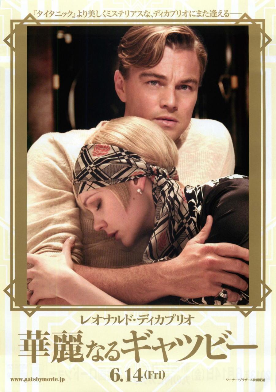 映画『華麗なるギャツビー (2013) THE GREAT GATSBY』ポスター(2) ▼ポスター画像クリックで拡大します。