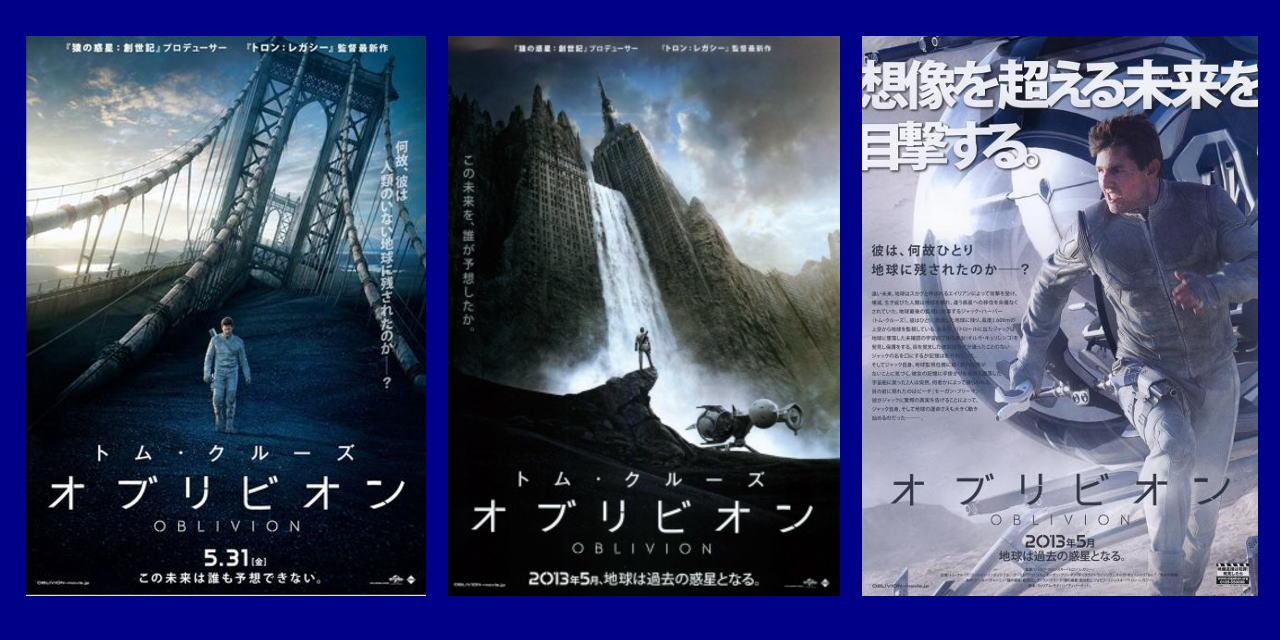 映画『オブリビオン (2013) OBLIVION』ポスター(7)▼ポスター画像クリックで拡大します。