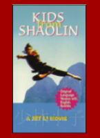 クリックで「映画の森てんこ森」の『 少林寺2 (1983) 少林小子 / SHAOLIN TEMPLE 2 』へ