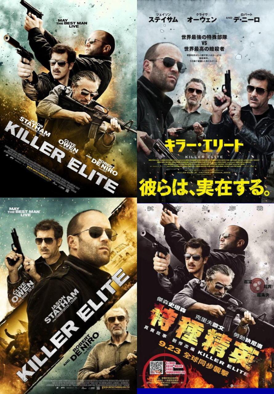 映画『キラー・エリート KILLER ELITE』ポスター(6) ▼ポスター画像クリックで拡大します。
