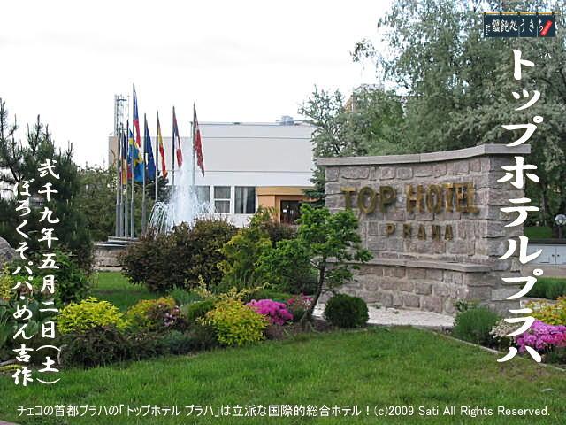 5/2(土)【トップホテルプラハ】チェコの首都プラハの「トップホテル プラハ」は立派な国際的総合ホテル!  @キャツピ&めん吉の【ぼろくそパパの独り言】      ▼クリックで元の画像が拡大します。