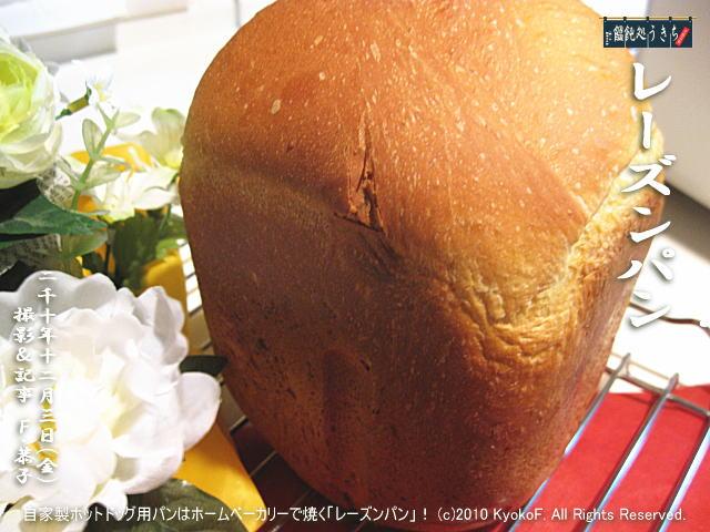 12/3(金)【レーズンパン】自家製ホットドッグ用パンはホームベーカリーで焼く「レーズンパン」! (c)2010 coda21. All Rights Reserved. @キャツピ&めん吉の【ぼろくそパパの独り言】      ▼クリックで元の画像が拡大します。
