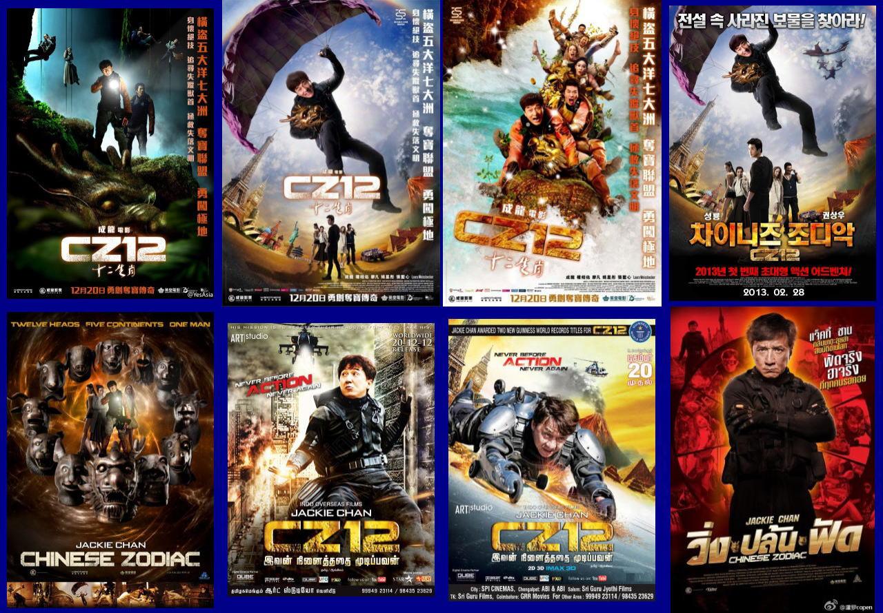 映画『ライジング・ドラゴン (2012) 十二生肖 (原題) / CHINESE ZODIAC / CZ12』ポスター(10)▼ポスター画像クリックで拡大します。