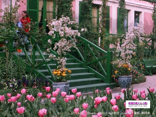 ジヴェルニー/クロード・モネの家画像