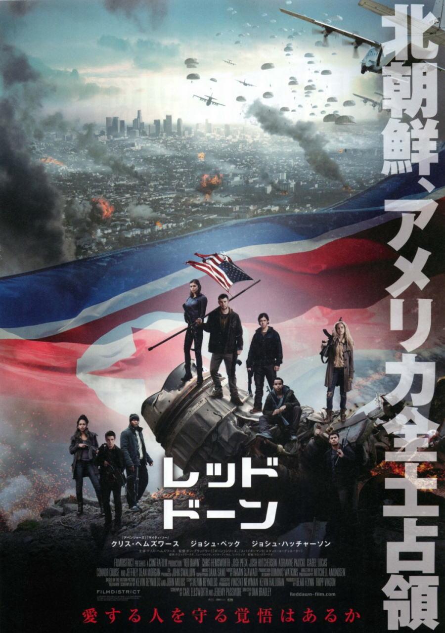 映画『レッド・ドーン (2012) RED DAWN』ポスター(3)▼ポスター画像クリックで拡大します。