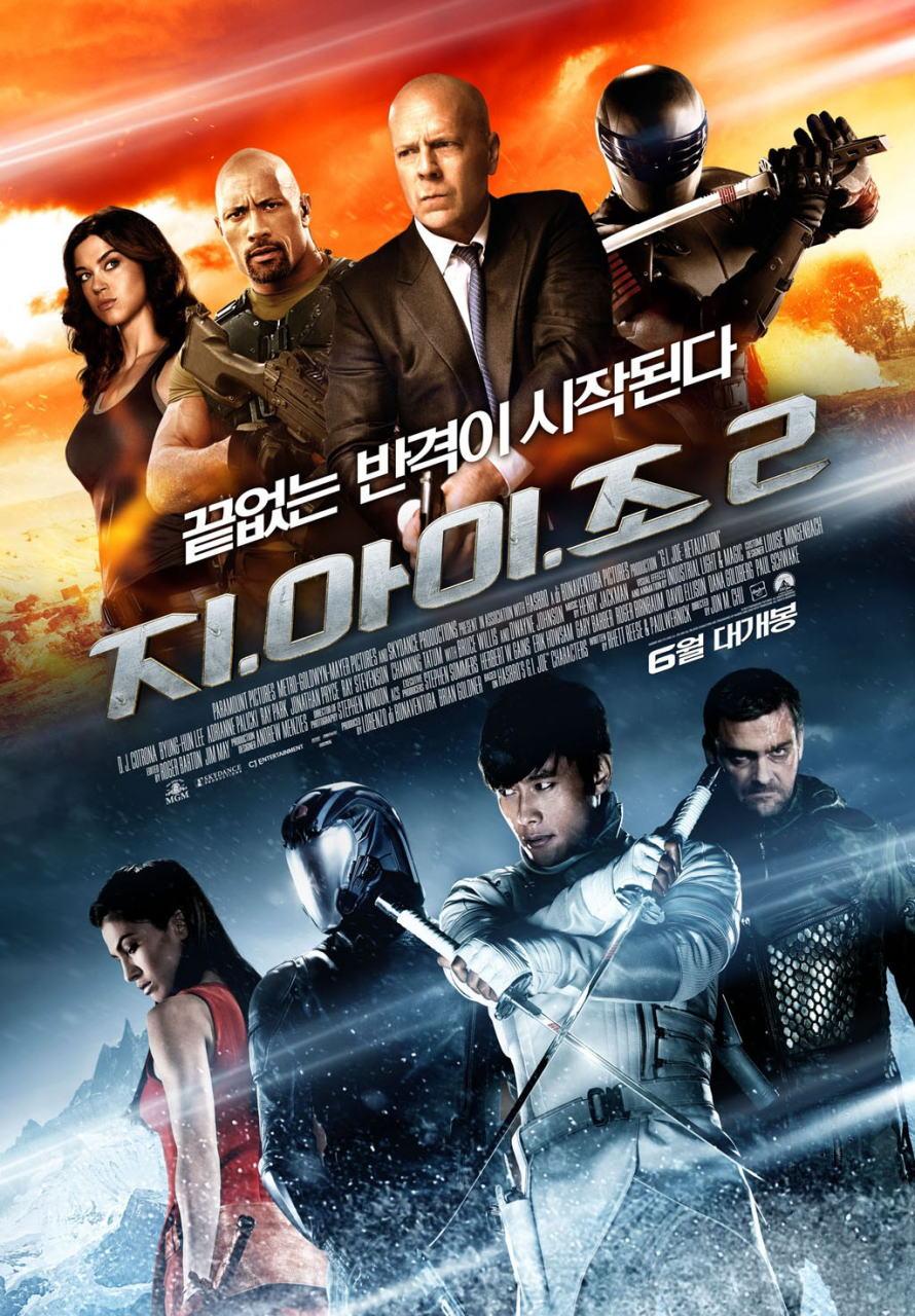 映画『G.I.ジョー バック2リベンジ (2013) G.I. JOE: RETALIATION』ポスター(4) ▼ポスター画像クリックで拡大します。