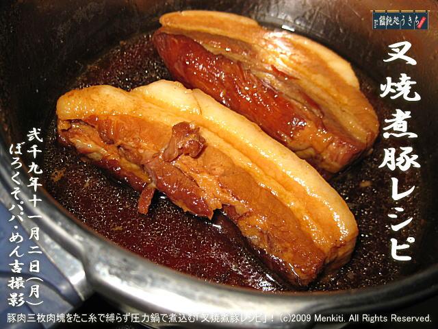 11/2(月)【叉焼煮豚レシピ】豚肉三枚肉塊をたこ糸で縛らず圧力鍋で煮込む「叉焼煮豚レシピ」! (c)2009 Menkiti. All Rights Reserved. @キャツピ&めん吉の【ぼろくそパパの独り言】     ▼クリックで元の画像が拡大します。
