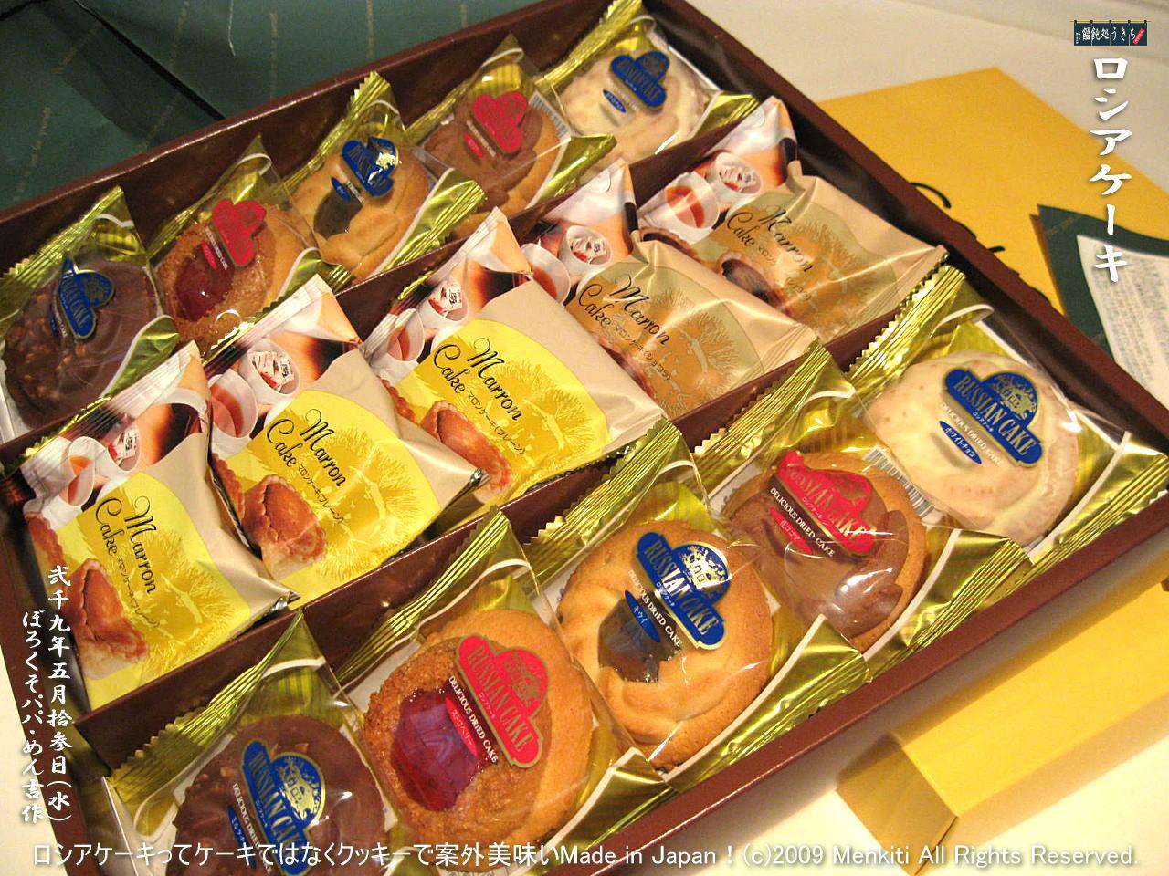5/13(水)【ロシアケーキ】ロシアケーキってケーキではなくクッキーで案外美味いMade in Japan!  @キャツピ&めん吉の【ぼろくそパパの独り言】