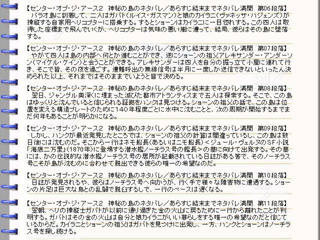 映画『センター・オブ・ジ・アース2 神秘の島』ネタバレ・あらすじ・ストーリー01@映画の森てんこ森