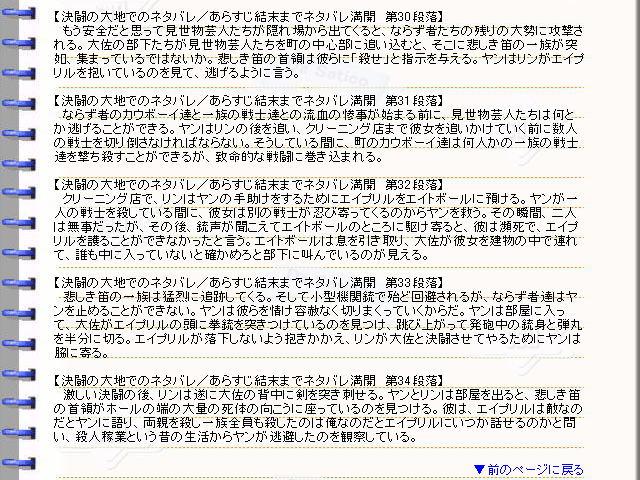 映画『決闘の大地で』ネタバレ・あらすじ・ストーリー06@映画の森てんこ森