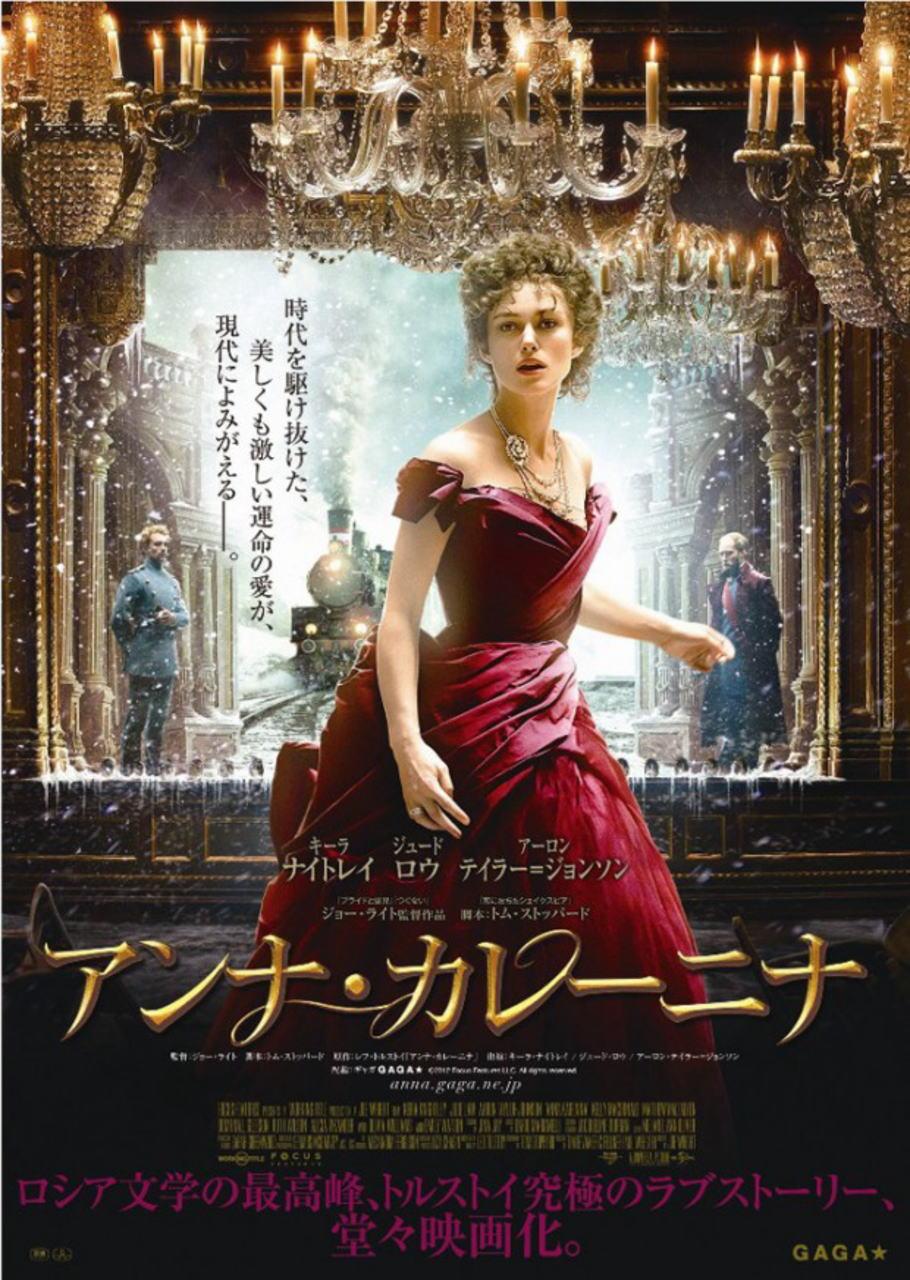 映画『アンナ・カレーニナ ANNA KARENINA』ポスター(3) ▼ポスター画像クリックで拡大します。