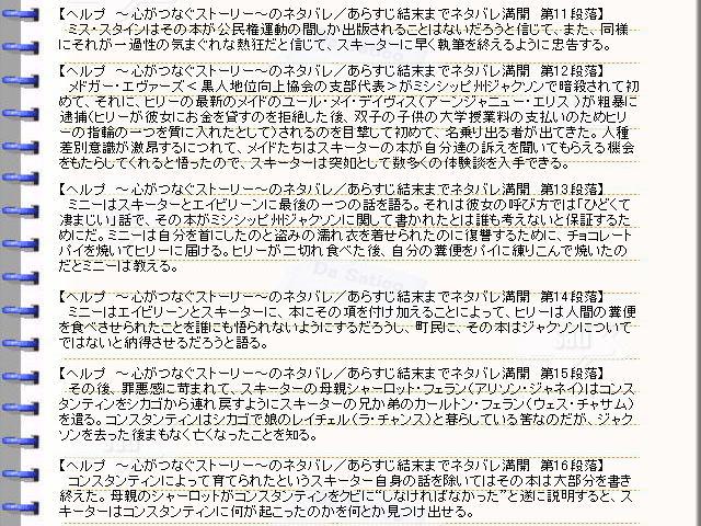 映画『ヘルプ 〜心がつなぐストーリー〜』ネタバレ・あらすじ・ストーリー03@映画の森てんこ森