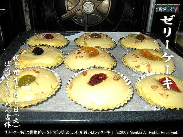 7/7(火)【ゼリーケーキ】ゼリーケーキとは果物ゼリーをトッピングしたしっとりと旨いロシアケーキ! @キャツピ&めん吉の【ぼろくそパパの独り言】      ▼クリックで元の画像が拡大します。