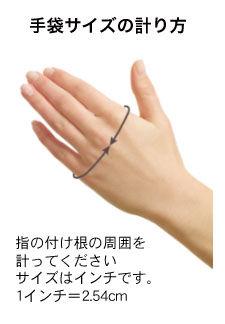 手袋の計り方
