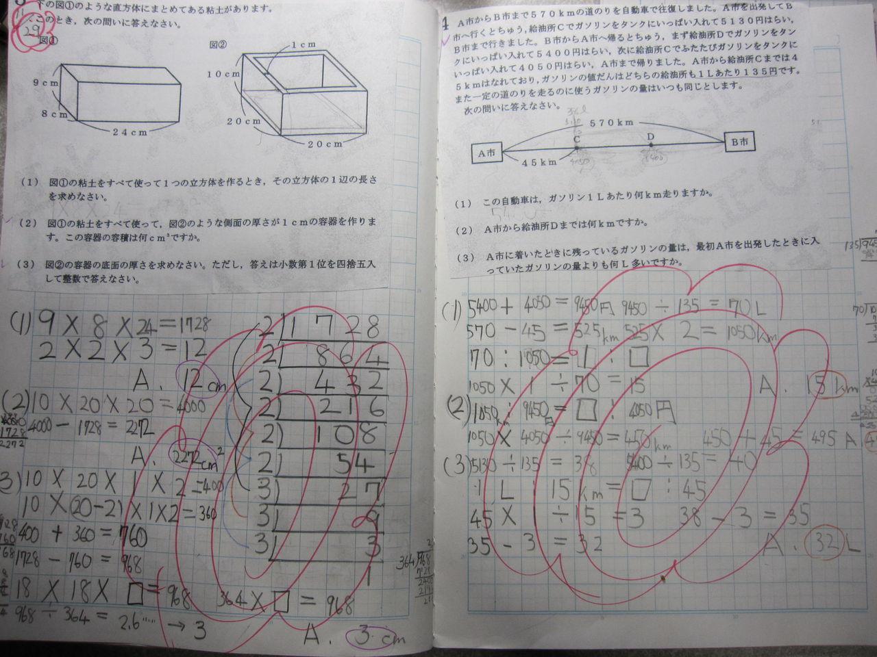 桜梅桃李.:*・.:**・.:*おうば ... : 中学 図形 : 中学