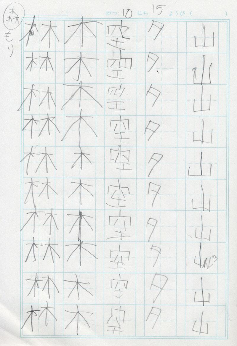 漢字 は ちゃんと 漢字 練習 帳 を 使って マス 目 : 一年生 漢字 練習 : 一年生