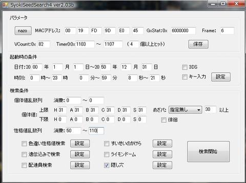 Baidu IME_2013-2-21_13-44-55