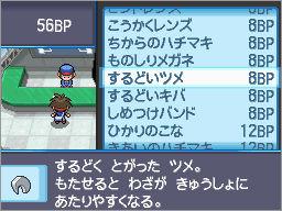 img_poke06_game_19