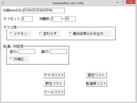 bwseedlist