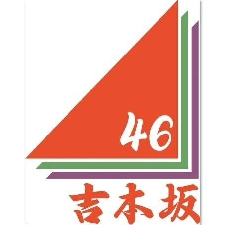 吉本坂46が売れるまでの全記録出演センター西野七瀬氏のビジュアルwwwwww