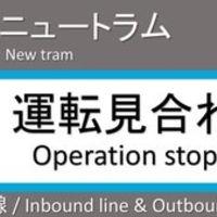 大阪・南港ポートタウン線 停電のため運転停止「台風でも止まらなかったのに・・」