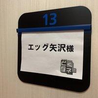 ギャラ事情を連続ツイートしたエッグ矢沢 とくダネ生出演 生放送で吉本興業の闇を暴露?