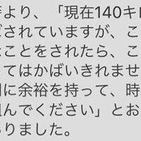 【文春砲】広島県警、河井克行衆院議員の「一発免停」140キロで爆走を見逃し、逮捕せず