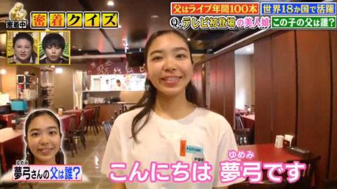 【画像】いっこく堂の娘・夢弓さんが『深イイ話』に登場