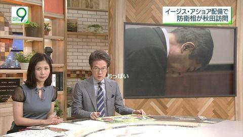 【画像】『ニュースウオッチ9』出演の桑子真帆アナの衣装が「NHKぽくない」と大反響