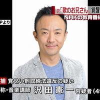 【覚醒剤】NHK「歌のお兄さん」沢田憲一容疑者を覚醒剤使用で逮捕