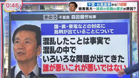 【バイキング】坂上忍が無能すぎる千葉・森田健作知事に激怒