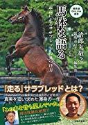 【競馬】ダノンプレミアムは年内休養 復帰は来春の予定です