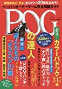【競馬】サトノソロモン、ついにベールを脱ぐ!!【伝説の新馬戦!!】