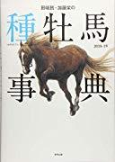 【競馬】ドリームジャーニーとかいうマイナー種牡馬の魅力