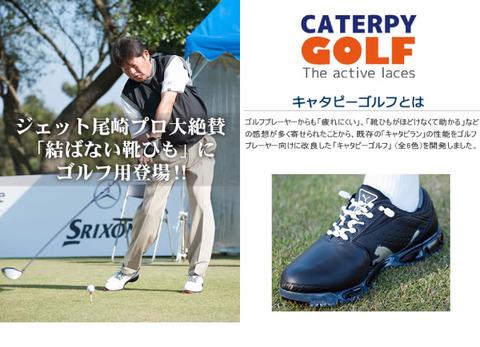 キャタピーゴルフ
