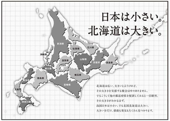 日本は小さい、北海道は大きい