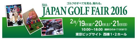 ゴルフフェア2016
