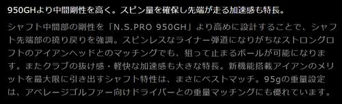 950GH Neo3