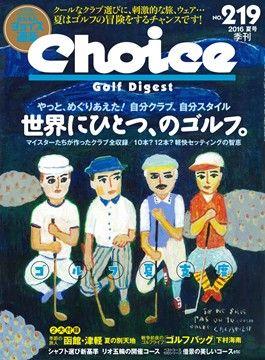 choice219