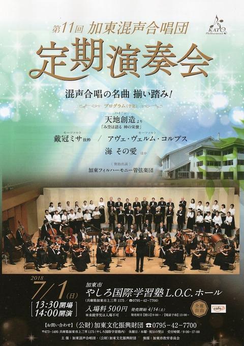 加東混声合唱団 第11回定期演奏会